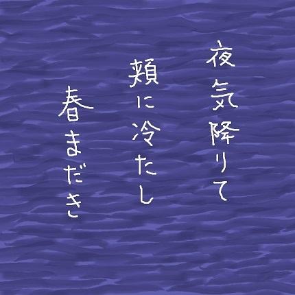 春まだき1 - コピー