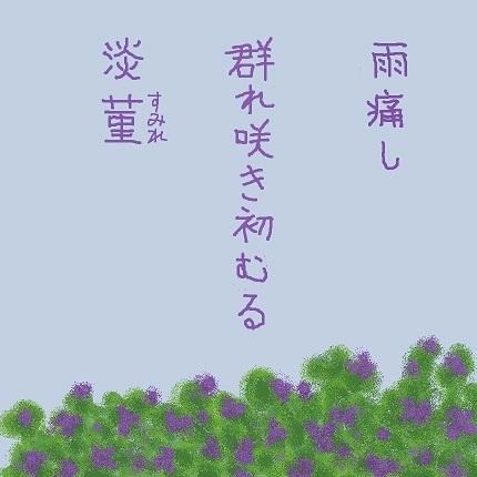 淡菫1 - コピー