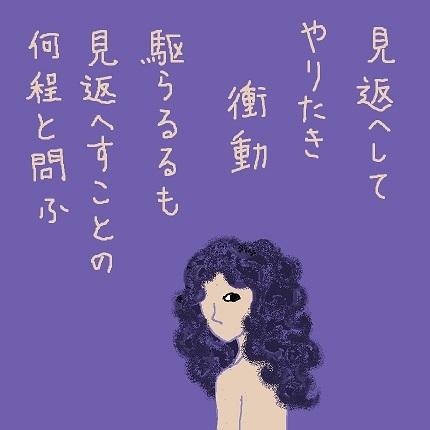 衝動1 - コピー