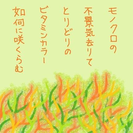 ビタミンカラー1 - コピー