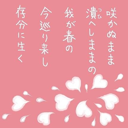 我が春1 - コピー