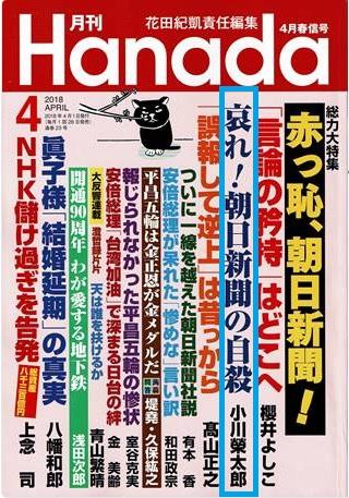2018-3-1月刊Hanada4月号表紙