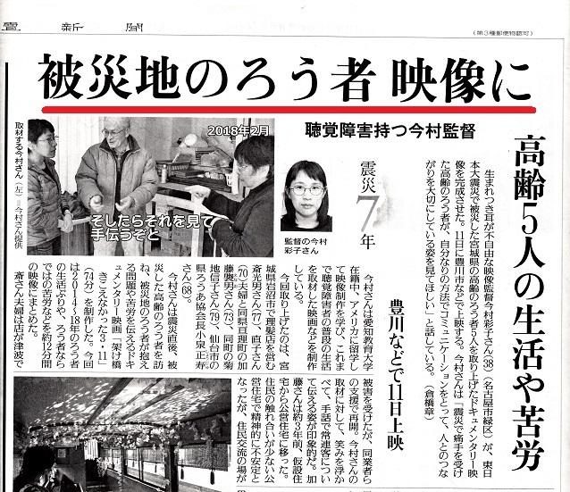 2018-3-8読売新聞27面1