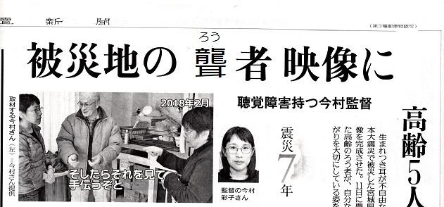 2018-3-8読売新聞27面改1