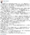 2018-3-13小川榮太郎FB