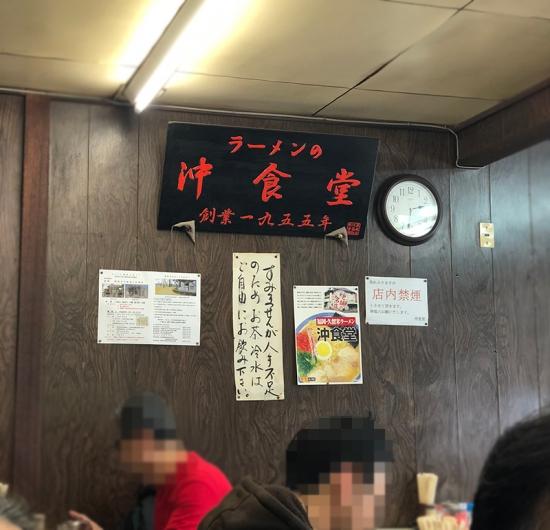 180303_10沖食堂看板