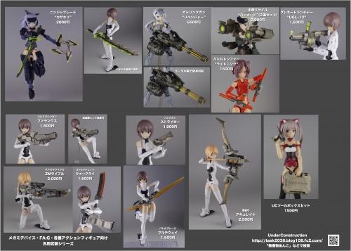 WF2018w_UCweapons.jpg