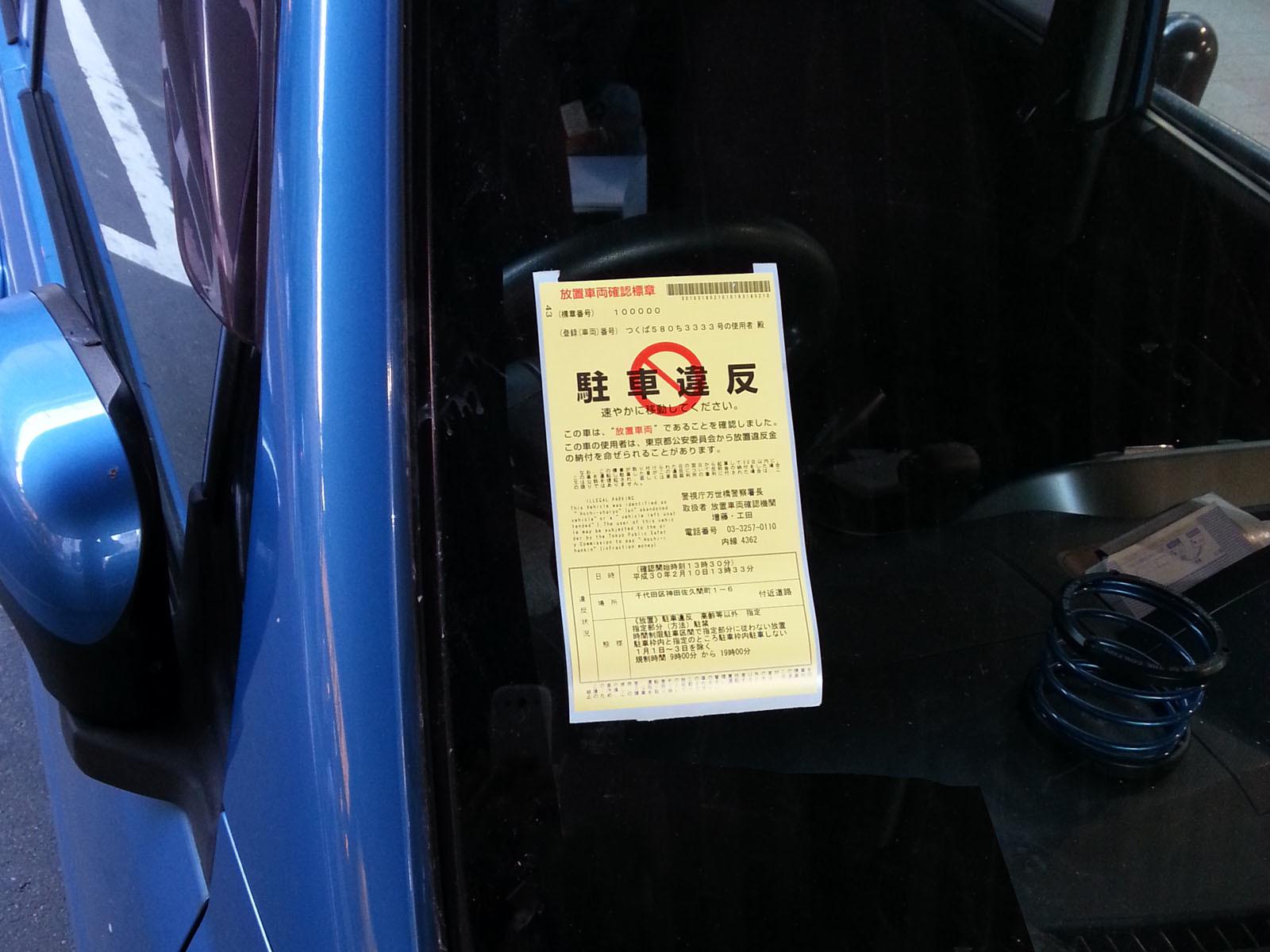 駐車禁止20180210