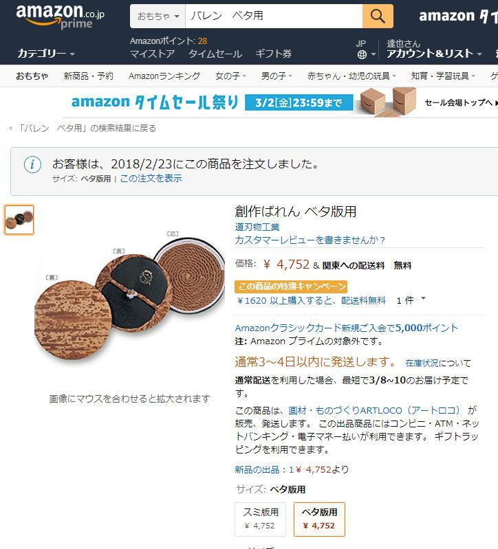 バレン4700円