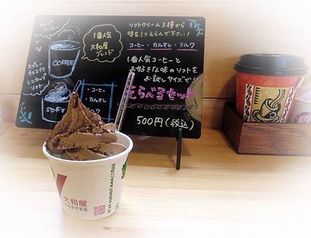 324カップソフト・コ-ヒ-