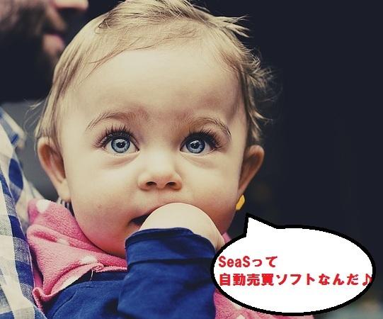 赤ちゃんea