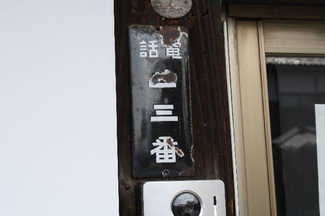 開運印鑑 印相体 茨城県桜川市 真壁