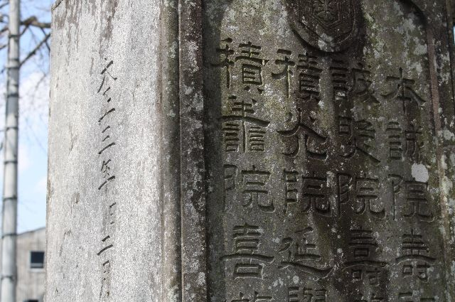 印相体 茨城県桜川市 真壁