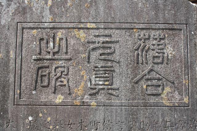 茨城県桜川市 真壁 印相体