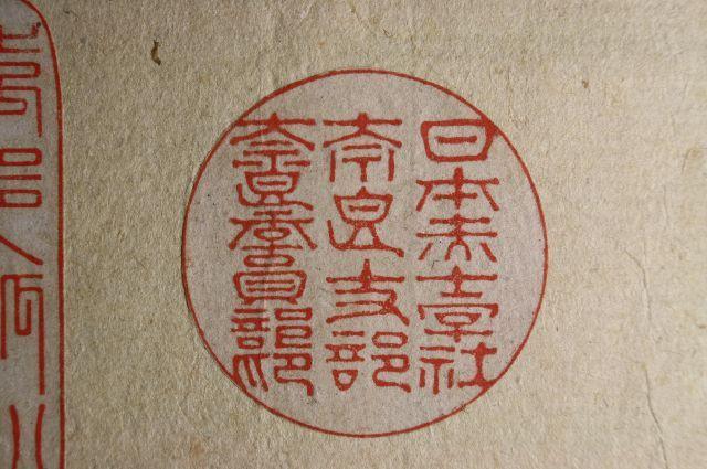 印相体 明治時代の印譜 開運印鑑