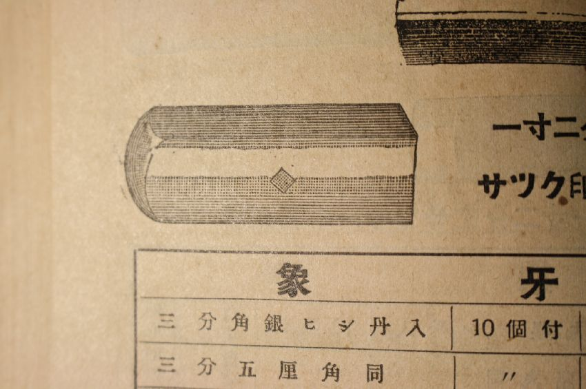 印相体 昔のカタログ 開運印鑑