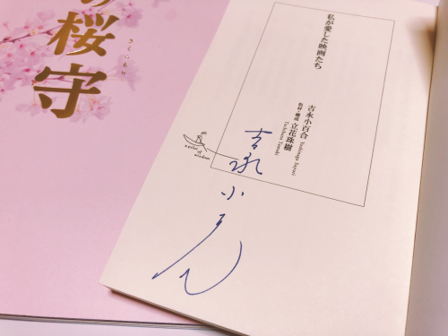 感涙!日本の母さんに会ってきました 吉永小百合さん 北の桜守 舞台挨拶 in TOHOシネマズ津島-12