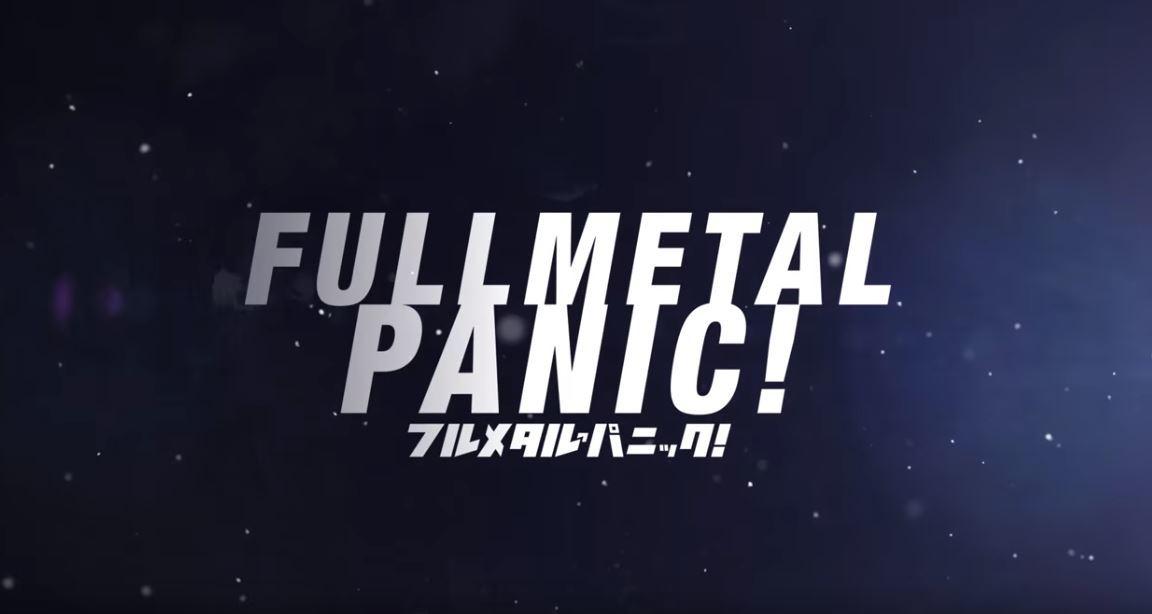 フルメタルパニック