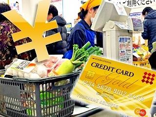 クレジットカードとレジ