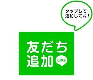 的中新聞WEBのLINE@はこちら