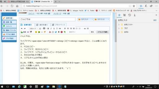 3.本文コピーのHTMLタグ