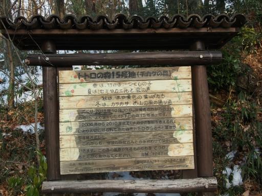 20180128・全徳寺と狭山湖2-18