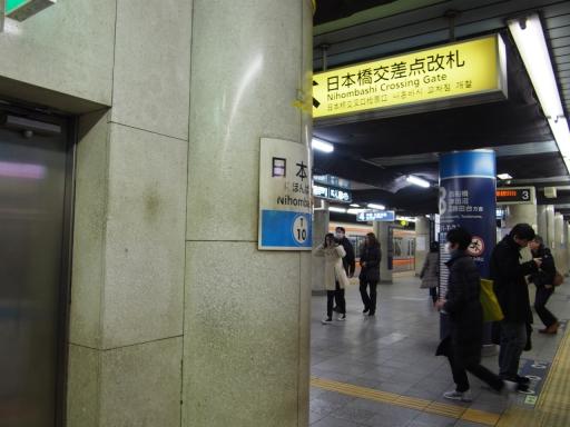 20180218・いとこの結婚式鉄04・東西線日本橋