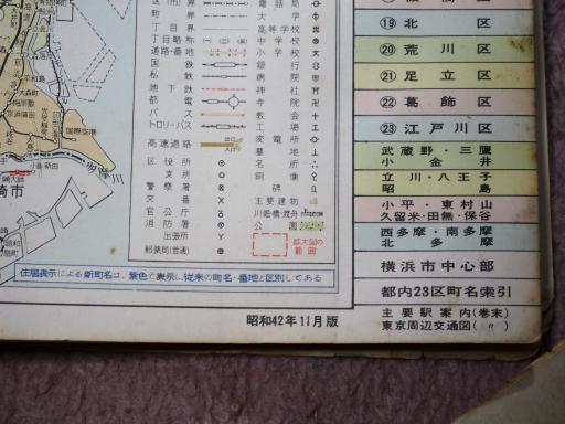 20180324・都電地図06・S42年11月・縮小ママ(ニッチ)