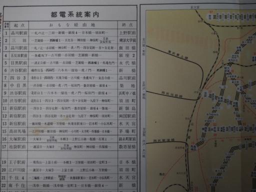 20180324・都電地図09・S42年11月・大
