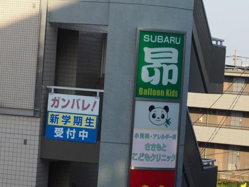 20180325・墓参りネオン5・飛田給