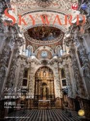 SKYWARD国内版(スカイワード) 2018年4月号