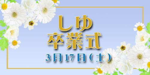 20180317しゆ卒業バナーのコピー