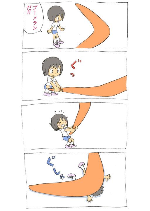 boomerang02.jpg
