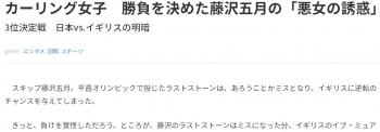 newsカーリング女子 勝負を決めた藤沢五月の「悪女の誘惑」
