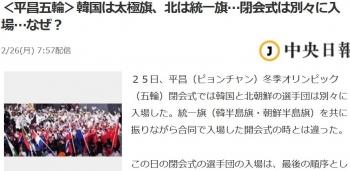 news<平昌五輪>韓国は太極旗、北は統一旗…閉会式は別々に入場…なぜ?