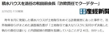 news積水ハウスを退任の和田前会長「詐欺責任でクーデター」