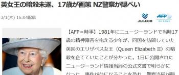 news英女王の暗殺未遂、17歳が画策 NZ警察が隠ぺい