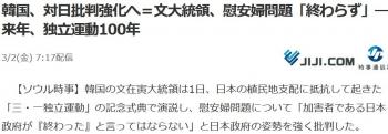 news韓国、対日批判強化へ=文大統領、慰安婦問題「終わらず」―来年、独立運動100年