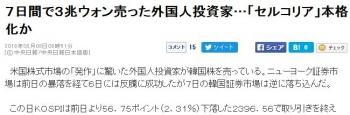 news7日間で3兆ウォン売った外国人投資家…「セルコリア」本格化か