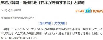 news英紙が韓国・済州島を「日本が所有する島」と誤報