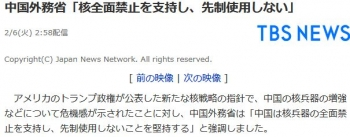 news中国外務省「核全面禁止を支持し、先制使用しない」
