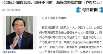 news<自民>額賀会長、退任不可避 派閥の衆院幹部「やむなし」