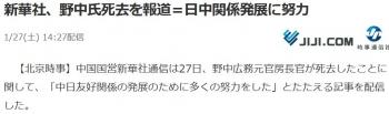 news新華社、野中氏死去を報道=日中関係発展に努力