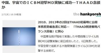 news中国、宇宙でのICBM迎撃MD実験に成功…THAAD念頭か