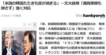 news「米国の韓国たたきも度が過ぎる」…文大統領「通商摩擦も辞さず」強く対応