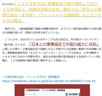 ten日本にすり寄る豪州 中国離反、米とは関係悪化