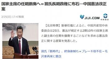 news国家主席の任期撤廃へ=習氏長期政権に布石―中国憲法改正案