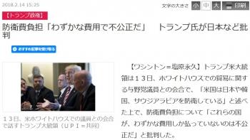 news防衛費負担「わずかな費用で不公正だ」 トランプ氏が日本など批判