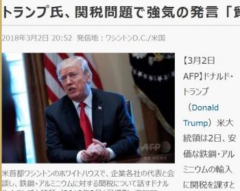 newsトランプ氏、関税問題で強気の発言 「貿易戦争は良いことで楽勝」