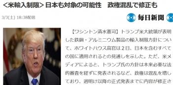 news<米輸入制限>日本も対象の可能性 政権混乱で修正も